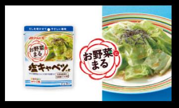 お野菜まる®