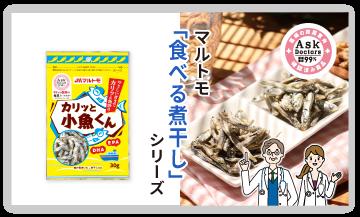 「食べる煮干し」シリーズ
