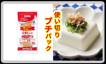 マルトモのかつおぶし 使い切りプチパック0.7g×25袋