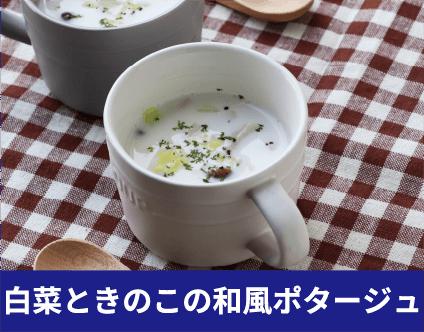白菜ときのこの和風ポタージュ