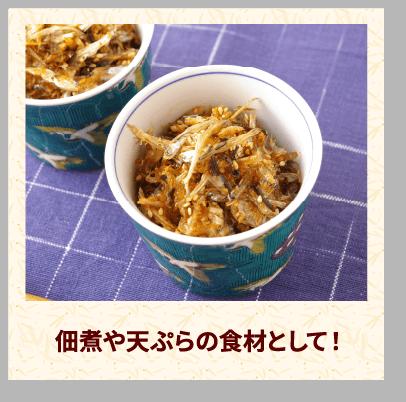 佃煮や天ぷらの食材として!