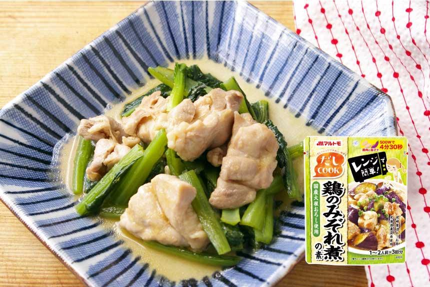 鶏と小松菜のみぞれ煮